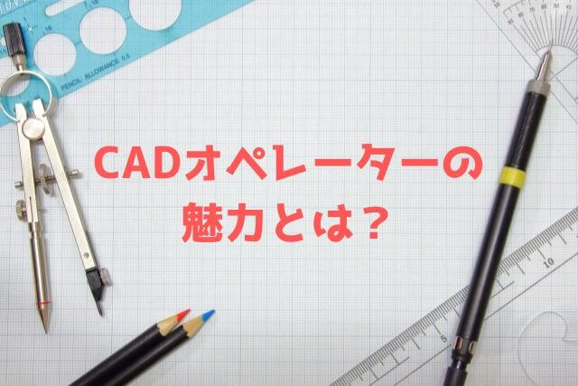 CADオペレーターの魅力