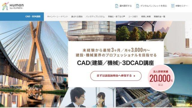 ヒューマンアカデミー CAD講座