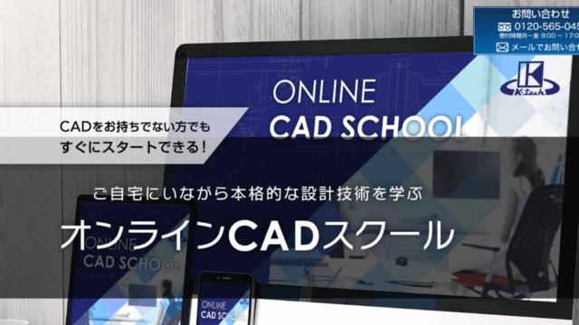 ケイテックCADスクール