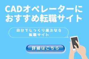 CADオペレーターにおすすめ転職サイト